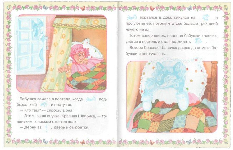 Иллюстрация 1 из 8 для Красная Шапочка - Шарль Перро | Лабиринт - книги. Источник: Лабиринт