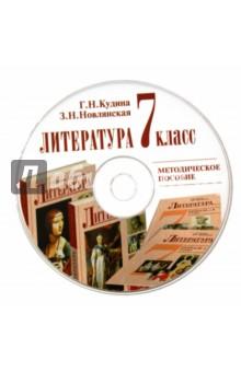 Литература. 7 класс. Методическое пособие (CD)