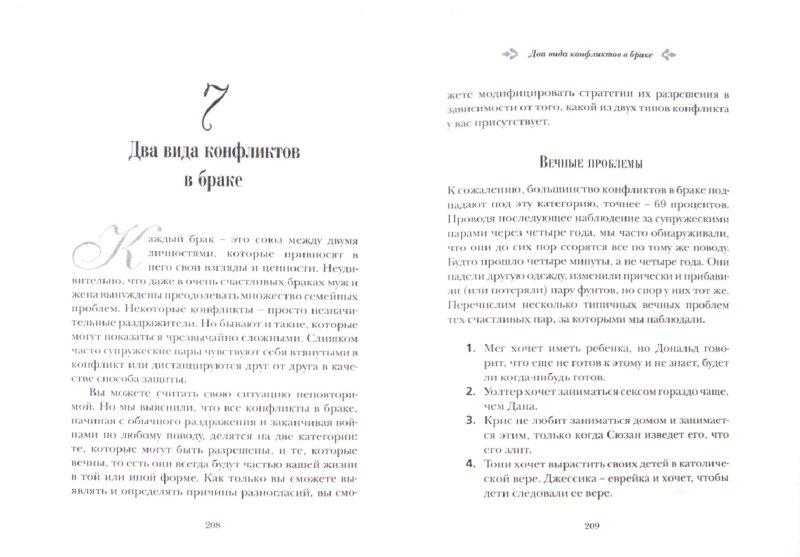 Иллюстрация 1 из 4 для Мужчины и женщины с одной планеты - Джон Готтман | Лабиринт - книги. Источник: Лабиринт