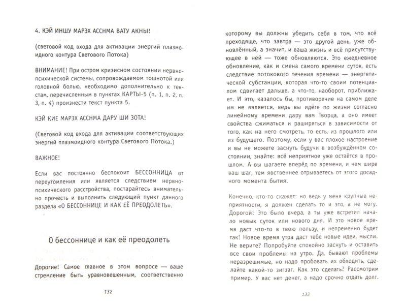 Иллюстрация 1 из 21 для Е. Ремезова. Крайон. Время ожиданий и перемен - Е. Ремезова | Лабиринт - книги. Источник: Лабиринт
