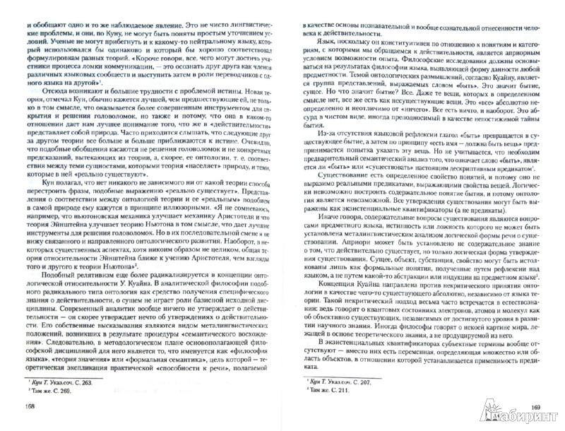 Иллюстрация 1 из 19 для Философия: актуальные проблемы. Учебное пособие для студентов вузов - Валерий Губин | Лабиринт - книги. Источник: Лабиринт
