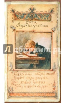 Азбука. Набор открыток