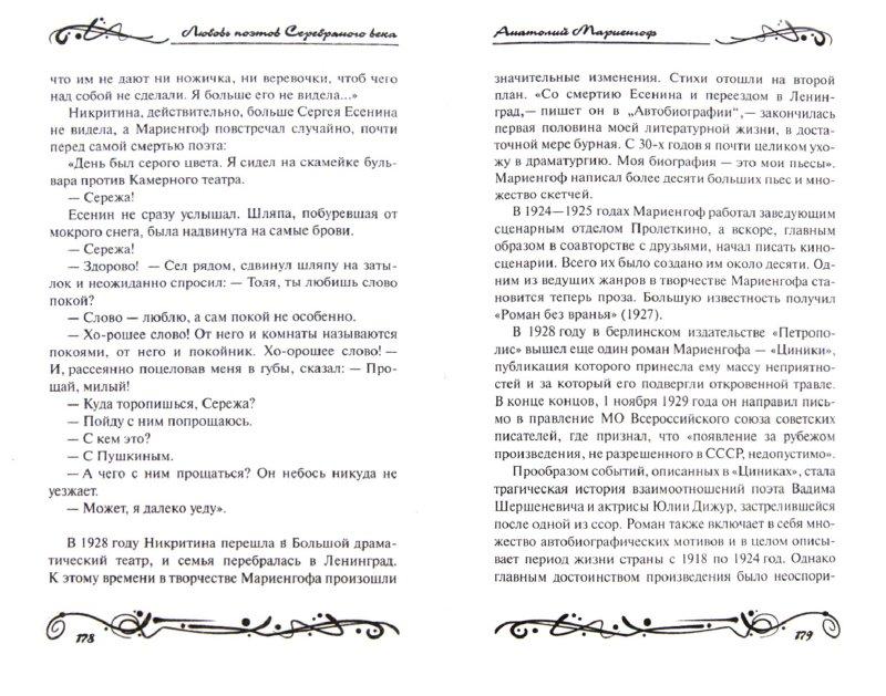 Иллюстрация 1 из 10 для Любовь поэтов Серебряного века - Нина Щербак   Лабиринт - книги. Источник: Лабиринт