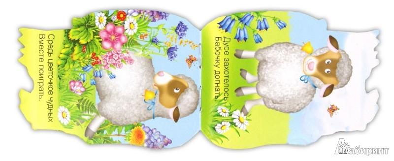 Иллюстрация 1 из 8 для Овечка Дуся - Бурмистрова, Мороз | Лабиринт - книги. Источник: Лабиринт