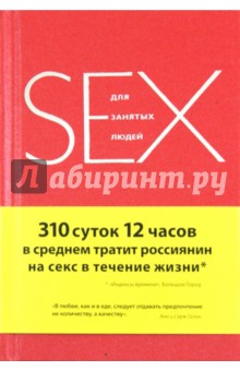 Секс для занятых людейСекс. Камасутра<br>Мечтаете о потрясающем сексе, но времени у вас всего 5, 10 или 15 минут? Не спешите откладывать интим до лучших времен. Настоящий эксперт в области fastlove Эмили Дабберли научит вас использовать ограниченное время и, на первый взгляд, не самые подходящие условия так, чтобы получить незабываемое наслаждение и добавить в ваши сексуальные отношения остроты.<br>Эта книга не о нежных ласках и чувственных прикосновениях. Эта книга о неистовом быстром сексе, когда вы срываете друг с друга одежду и крушите все вокруг. Когда страсть спрессована во времени и сконцентрирована в ограниченном пространстве. Когда единственное, что бесконечно и неисчерпаемо, - это ваши фантазия и желание<br>