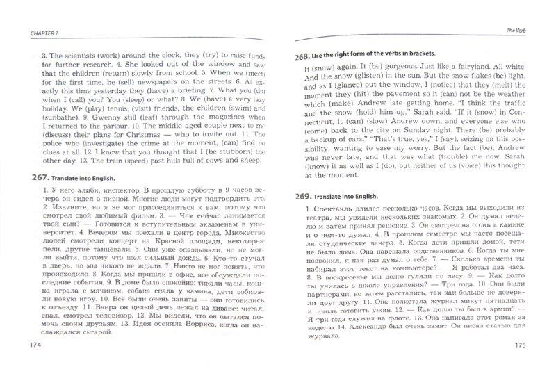 Иллюстрация 1 из 12 для Упражнения по грамматике современного английского языка - Аида Саакян | Лабиринт - книги. Источник: Лабиринт