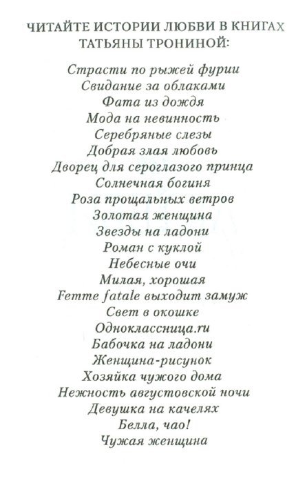 Иллюстрация 1 из 8 для Девушка на качелях - Татьяна Тронина   Лабиринт - книги. Источник: Лабиринт