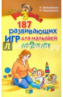 187 развивающих игр для малышей до 2-х лет