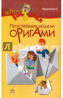 Черенкова Елена Феликсовна Оригами для малышей. 200 простейших моделей