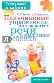 Пальчиковые упражнения для развития речи и мышления ребенка