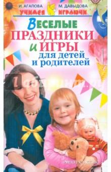 Веселые праздники и игры для детей и родителей