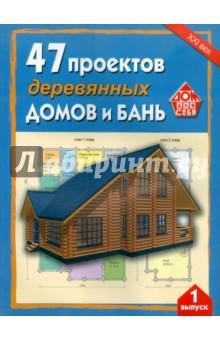 47 проектов деревянных домов и бань. Выпуск 1