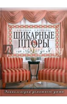 Шикарные шторы от А до Я. Энциклопедия домашнего уюта