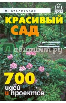Красивый сад 700 идей и проектов