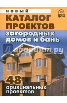 Новый каталог проектов загор домов и бань. 48 оригинальных проектов