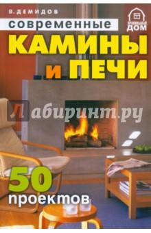 Современные камины и печи. 50 проектов