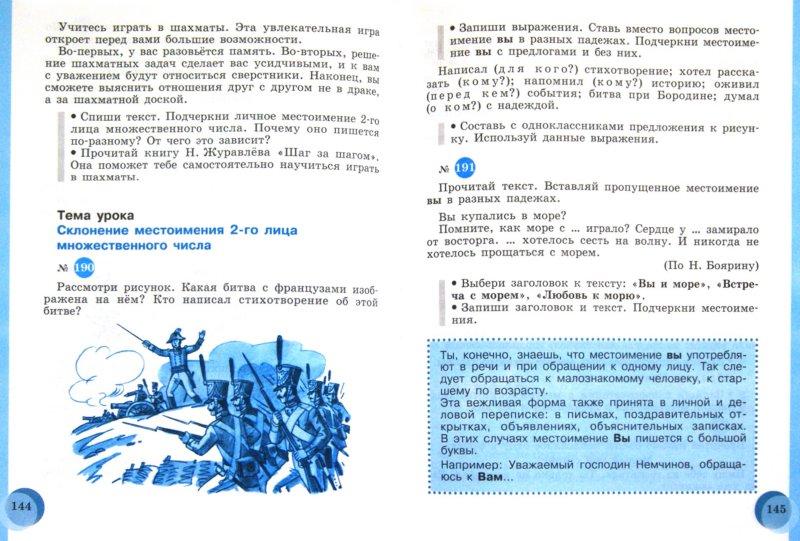Н.г. галунчикова э.в. якубовская русский язык 8 класс решебник