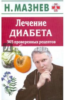 Лечение диабета. 365 проверенных рецептов