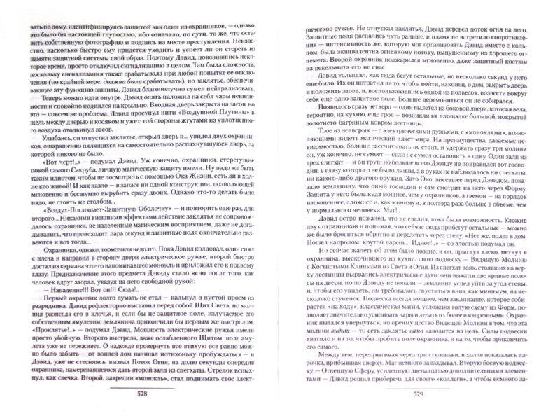 Иллюстрация 1 из 4 для Чародеи (пенталогия) - Андрей Смирнов   Лабиринт - книги. Источник: Лабиринт