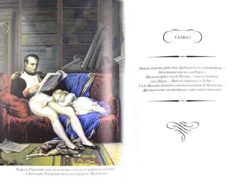 Иллюстрация 1 из 7 для Жозефина, жена Наполеона - Жоржетта Бокса   Лабиринт - книги. Источник: Лабиринт