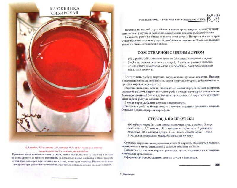 Иллюстрация 1 из 10 для Сибирская кухня | Лабиринт - книги. Источник: Лабиринт