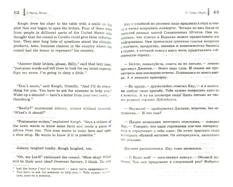Иллюстрация 1 из 21 для Забавные истории (+CD) - Генри О. | Лабиринт - книги. Источник: Лабиринт