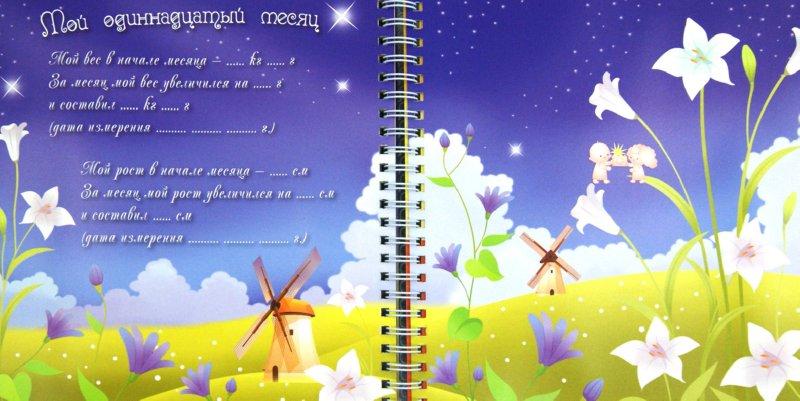 Иллюстрация 1 из 8 для Мой первый год (голубое оформление) - Лилия Иванова | Лабиринт - книги. Источник: Лабиринт