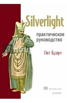 Silverlight. Практическое руководствоПрограммирование<br>Мощная программная платформа Silverlight открывает новые горизонты в создании интернет-приложений. Благодаря этому подробному практическому руководству вы сможете уверенно проектировать, разрабатывать и распространять насыщенные интерактивные приложения при помощи Silverlight. В книге освещены все необходимые темы, начиная с вводной информации о Silverlight до структурирования и окончательной доработки приложений. Материал излагается так, чтобы максимально облегчить применение полученных знаний на практике. Разобранные примеры позволят вам исследовать гибкую компоновку страницы, расширяемость элементов управления, модели обмена информацией и связывания, насыщенные медийные компоненты, анимацию и многое другое.<br>