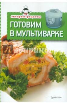 Экспресс-рецепты. Готовим в мультиваркеРецепты для мультиварки<br>Купили мультиварку, а что и как в ней можно приготовить, пока не знаете? Перед вами сто и один рецепт простых и вкусных блюд, адаптированных для мультиварки! <br>- Мясные и рыбные блюда <br>- Овощные - и не только! - гарниры <br>- Супы и каши <br>- Вкуснейшая выпечка <br>Чудо-кастрюля делает процесс приготовления настоящим развлечением, и самое главное - она готовит не только вкусно, но и полезно! Мультиварка бережно сохраняет естественный вкус и необходимые для здоровья вещества - как русская печка. И никаких лишних хлопот на кухне! Мультиварка - великолепный инструмент для осуществления самых смелых кулинарных фантазий. Творите, создавайте свои собственные рецепты. Приятного аппетита!<br>