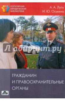 Гражданин и правоохранительные органы