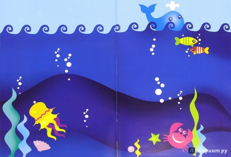 Иллюстрация 1 из 17 для Мир вокруг нас с наклейками. Кто живет в воде и еще кое-где? - С. Савушкин | Лабиринт - книги. Источник: Лабиринт