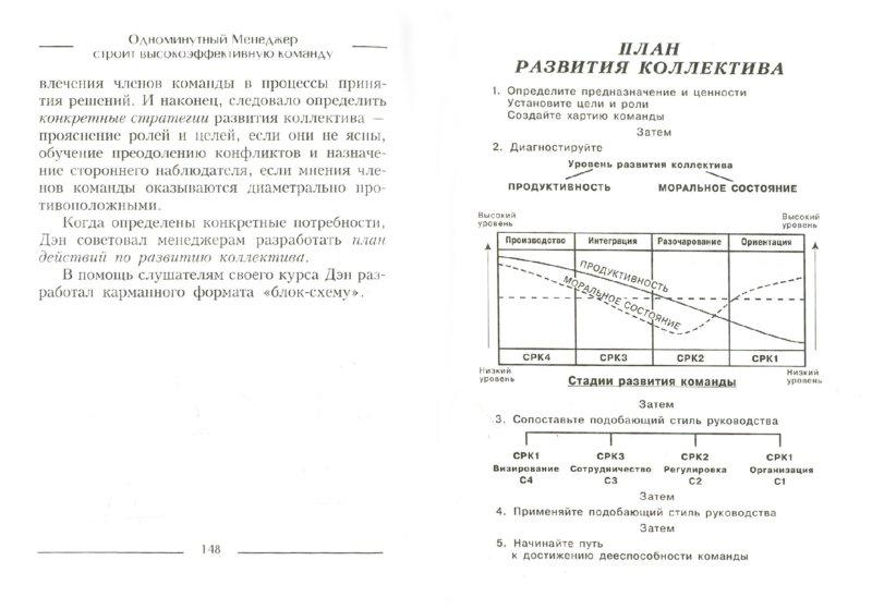 Иллюстрация 1 из 8 для Одноминутный менеджер строит высокоэффективную команду - Бланшар, Керью, Паризи-Керью | Лабиринт - книги. Источник: Лабиринт