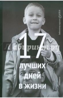 Лебедев Артемий Юрьевич 17 лучших дней в жизни