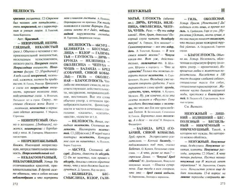 Иллюстрация 1 из 6 для Словарь синонимов русского языка - Кирилл Горбачевич | Лабиринт - книги. Источник: Лабиринт