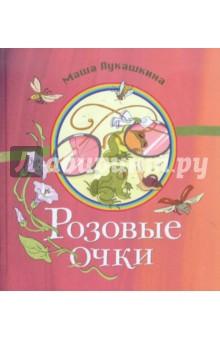 Розовые очки: сборник стихов