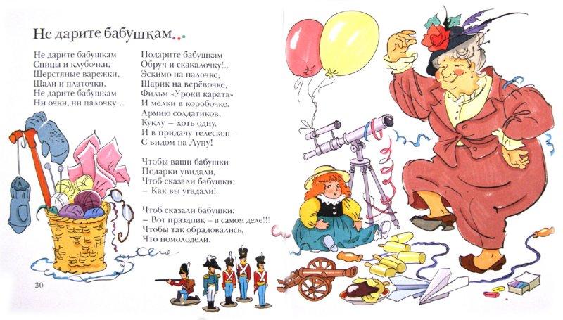 Иллюстрация 1 из 18 для Розовые очки: сборник стихов - Маша Лукашкина | Лабиринт - книги. Источник: Лабиринт