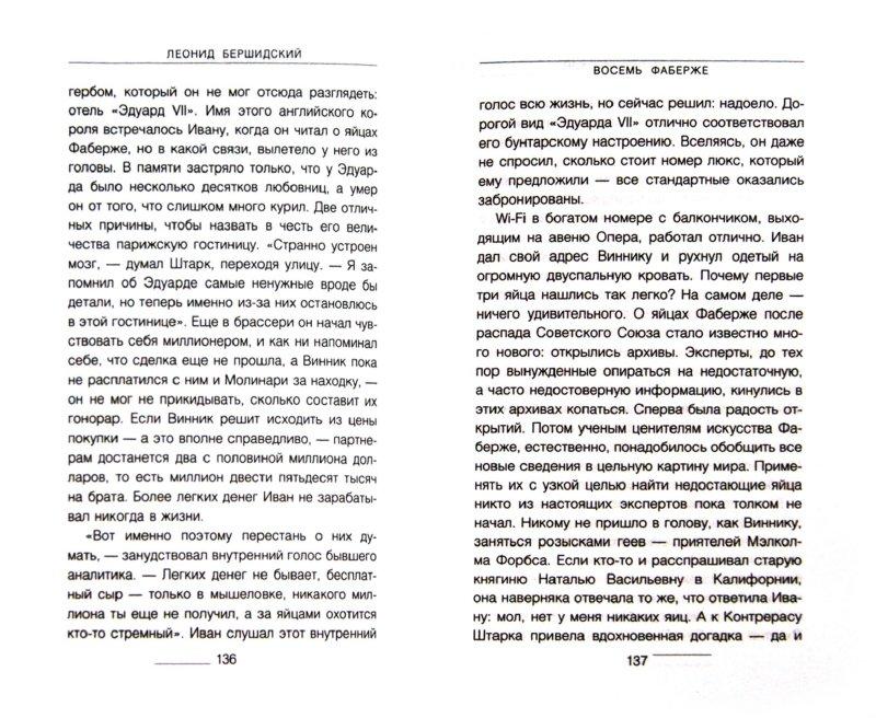 Иллюстрация 1 из 7 для Восемь Фаберже - Леонид Бершидский | Лабиринт - книги. Источник: Лабиринт