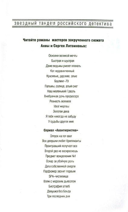 Иллюстрация 1 из 8 для Печальный демон Голливуда - Литвинова, Литвинов | Лабиринт - книги. Источник: Лабиринт