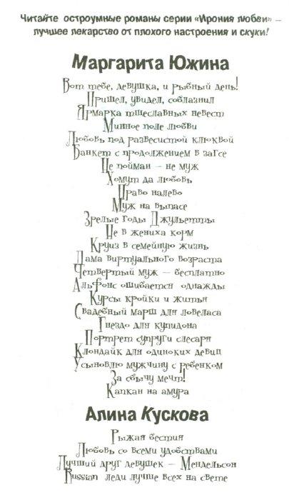 Иллюстрация 1 из 6 для Капкан на амура - Маргарита Южина | Лабиринт - книги. Источник: Лабиринт
