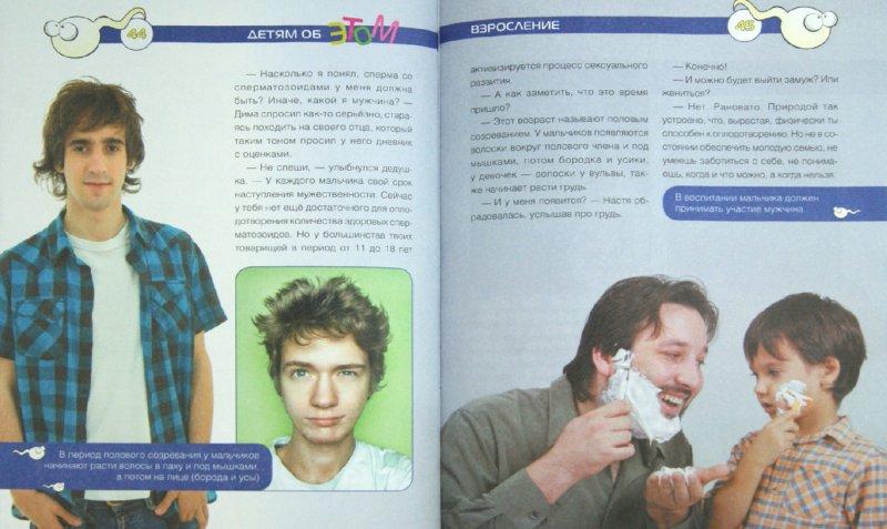 Иллюстрация 1 из 9 для Откровенный разговор про это - Евгений Кащенко | Лабиринт - книги. Источник: Лабиринт
