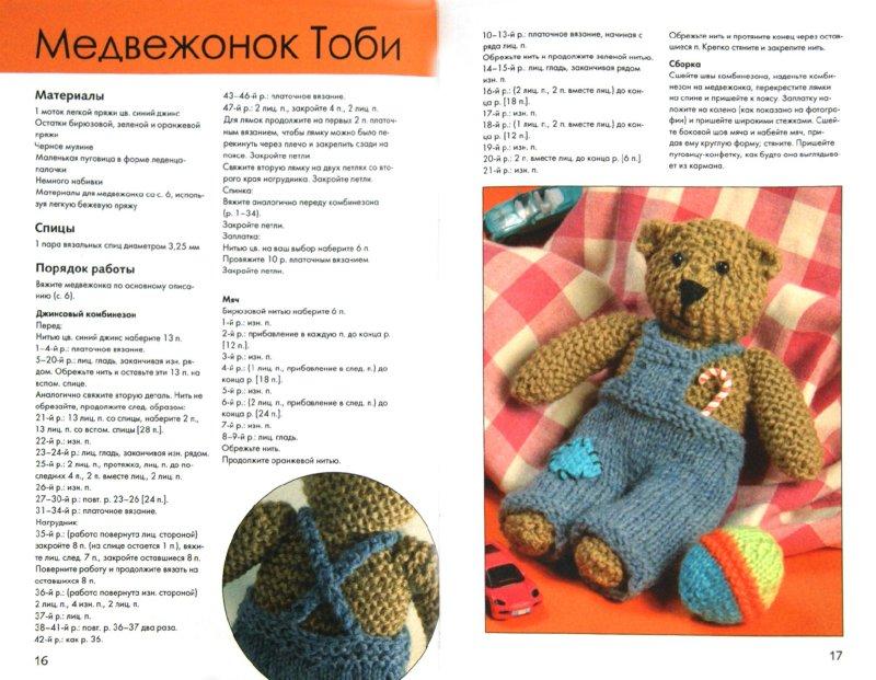 Иллюстрация 1 из 16 для 20 оригинальных идей. Вязаные медвежата - Вэл Пирс | Лабиринт - книги. Источник: Лабиринт