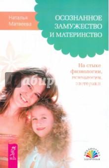 Матвеева Наталья Осознанное замужество и материнство. На стыке физиологии, психологии, эзотерики