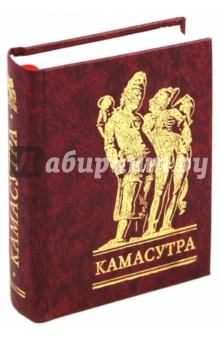 Древняя Индия Камасутра