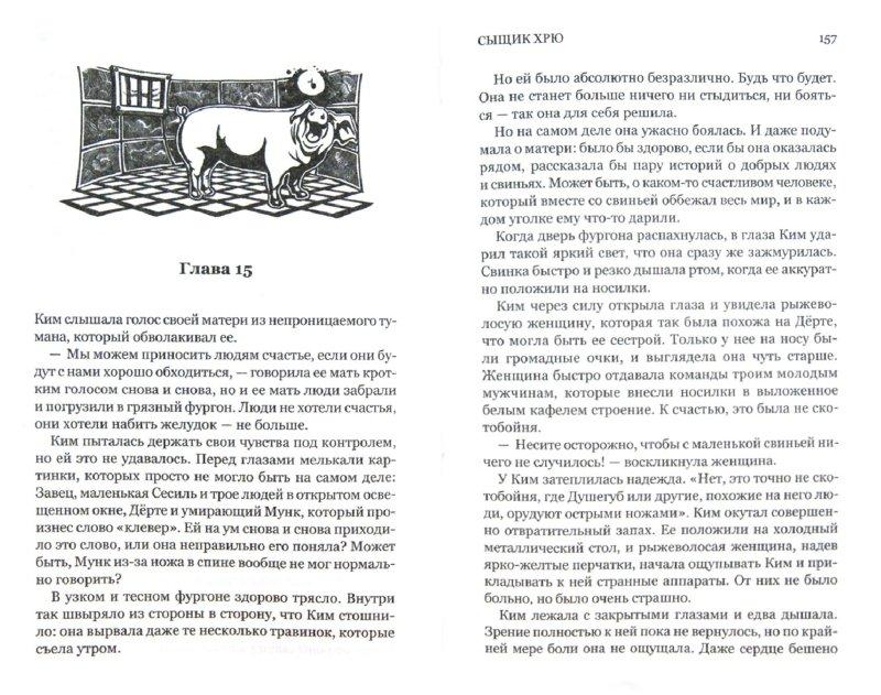 Иллюстрация 1 из 7 для Сыщик Хрю - Арне Блум   Лабиринт - книги. Источник: Лабиринт