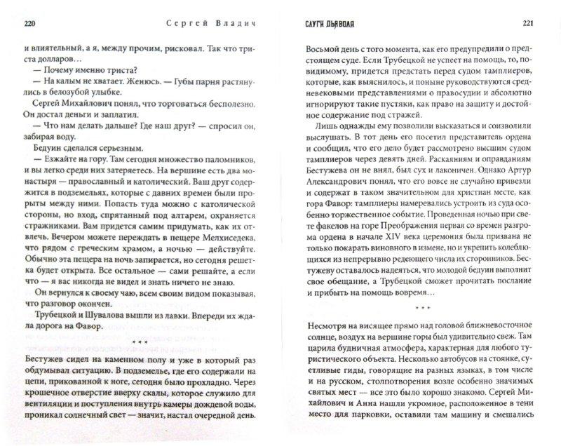 Иллюстрация 1 из 14 для Слуги дьявола - Сергей Владич | Лабиринт - книги. Источник: Лабиринт