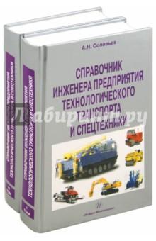 Справочник инженера предприятия технологического транспорта и спецтехники. В 2-х томах