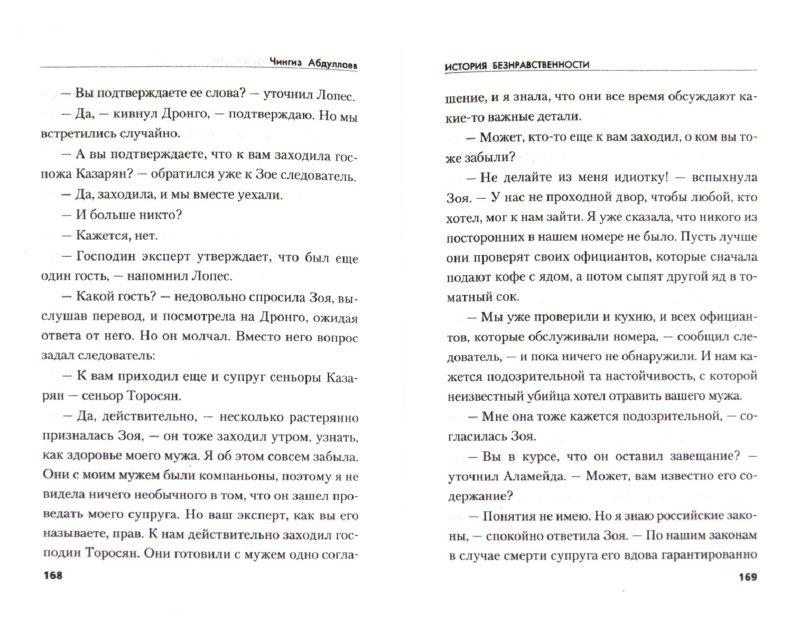 Иллюстрация 1 из 5 для История безнравственности - Чингиз Абдуллаев | Лабиринт - книги. Источник: Лабиринт