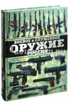 Шунков Виктор Николаевич Боевое и служебное оружие России