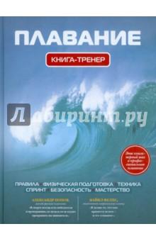 Нечунаев Иван Павлович Плавание. Книга-тренер