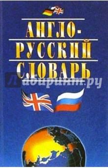 Акопян Ангелина Алексеевна Англо-русский словарь